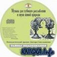 Аудиокнига Музыка для глубокого расслабления и звуки живой природы