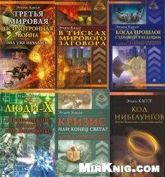 Книга Сборник книг Этьена Кассе (14 шт.)