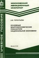 Книга Основные макроэкономические показатели национальной экономики