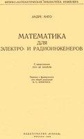 Книга Математика для электро- и радиоинженеров