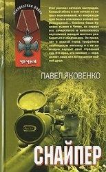 Книга Снайпер