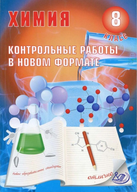 химия 8 класс м. г. снастина гдз
