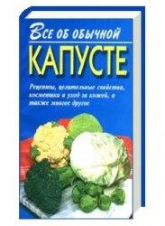 Книга Все об обычной капусте