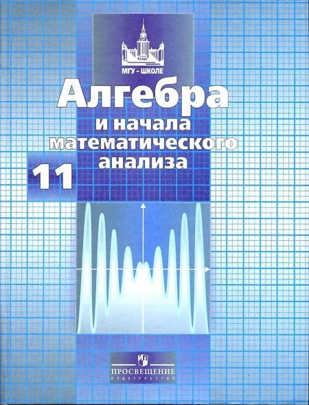 Книга Учебник Алгебра и начала математического анализа 11 класс