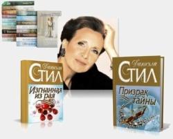 Книга Собрание сочинений / Даниэла Стил