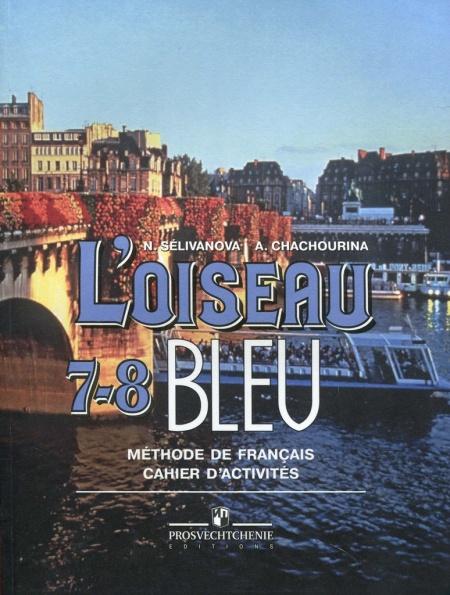 Книга Французский язык 7-8 класс Сборник упражнений
