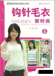 Gouzhen Maoyi Xinshishang №6