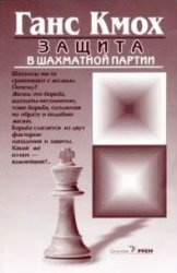 Книга Защита в шахматной партии