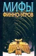 Книга Мифы финно-угров