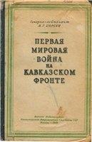 Книга Первая мировая война на кавказском фронте