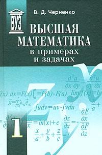 Высшая математика в примерах и задачах: Учебное пособие для вузов. Том 1-3
