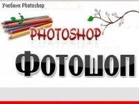 Книга Уроки по Photoshop. Учебник