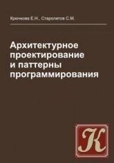 Книга Книга Архитектурное проектирование и паттерны программирования