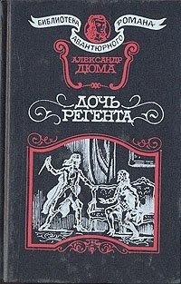 Книга Дочь регента