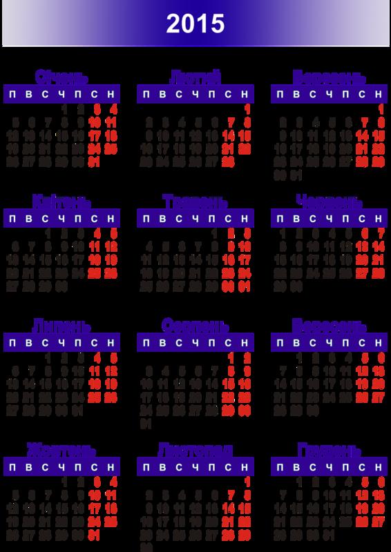 Календарные Сетки На 2014 Год В Png