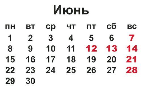 июнь 2015