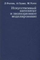 Литература о ИИ и ИР - Страница 2 0_eb966_3df856c_orig