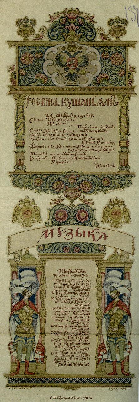 1913 Меню.jpg