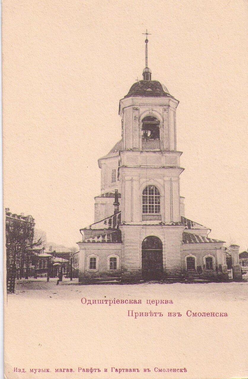 Одиштриевская церковь
