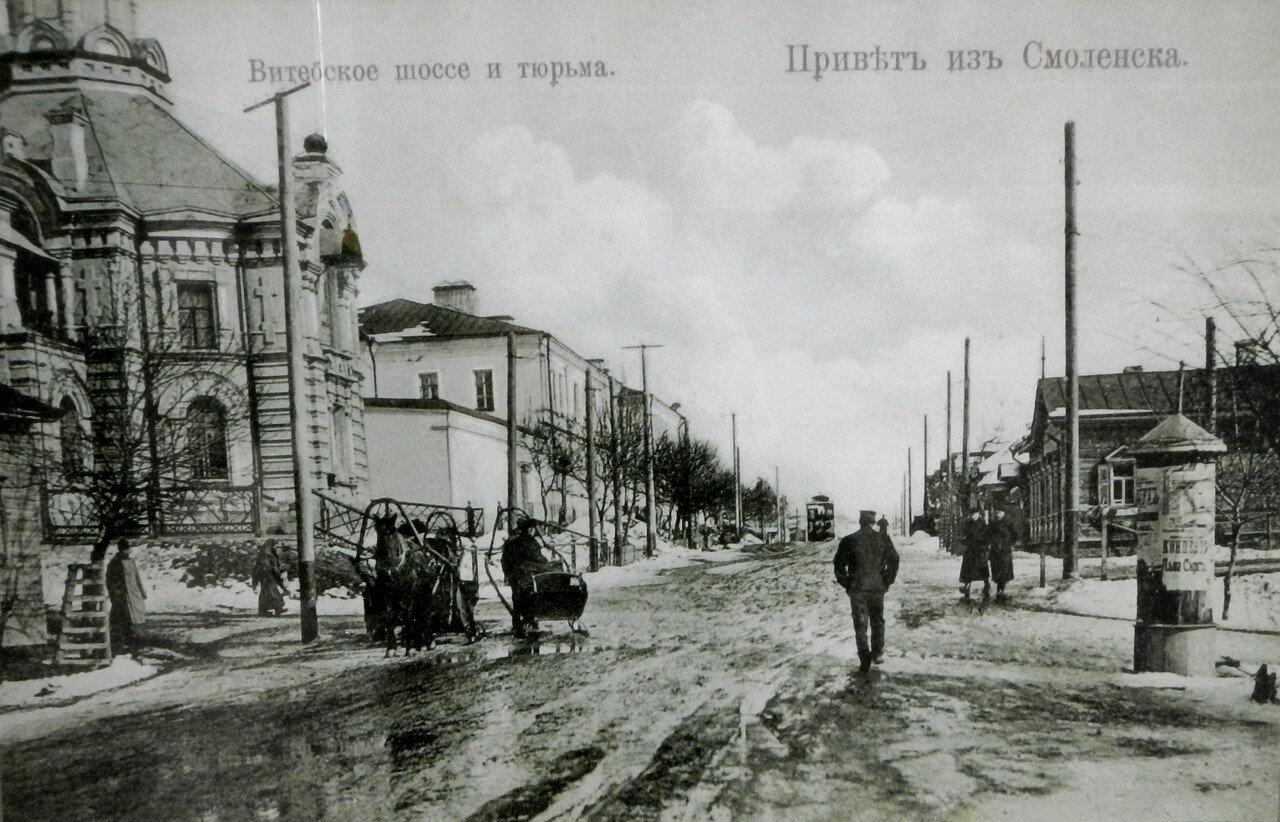 Витебское шоссе и тюрьма