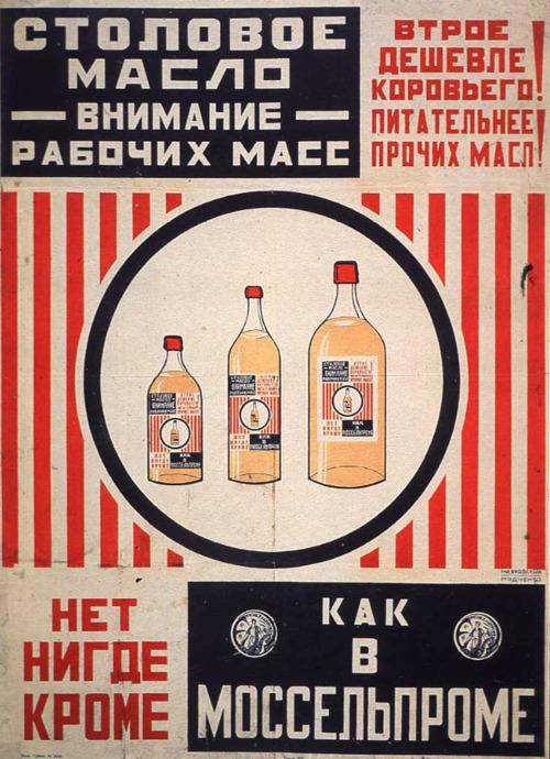 Ad by Alexander Rodchenko, 1923.jpg