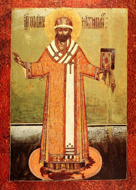 Святитель Филипп, Митрополит Московский и всея России.
