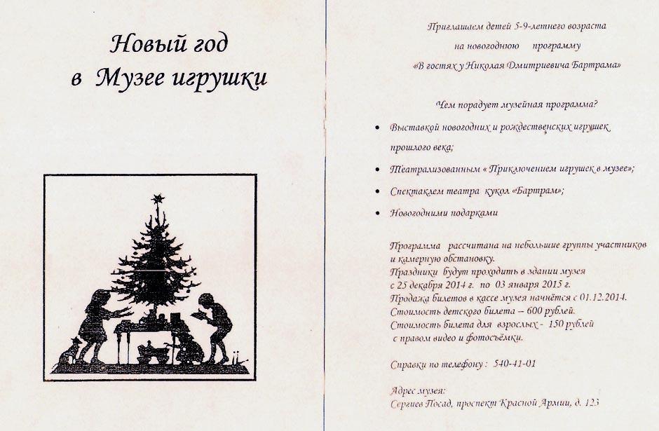 Новогодняя программа для детей от Музея игрушки