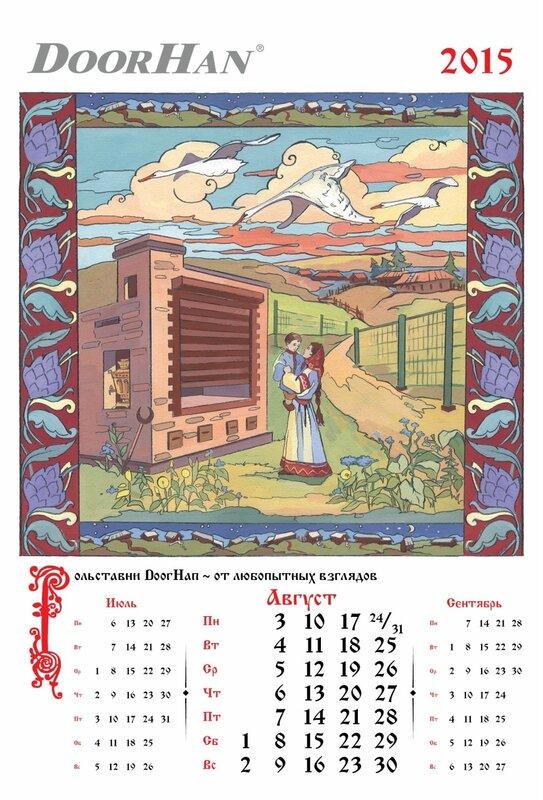 40x59cm_kalender_20159.jpg
