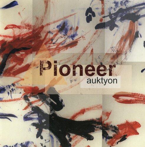 АукцЫон - Пионер (2006) WV