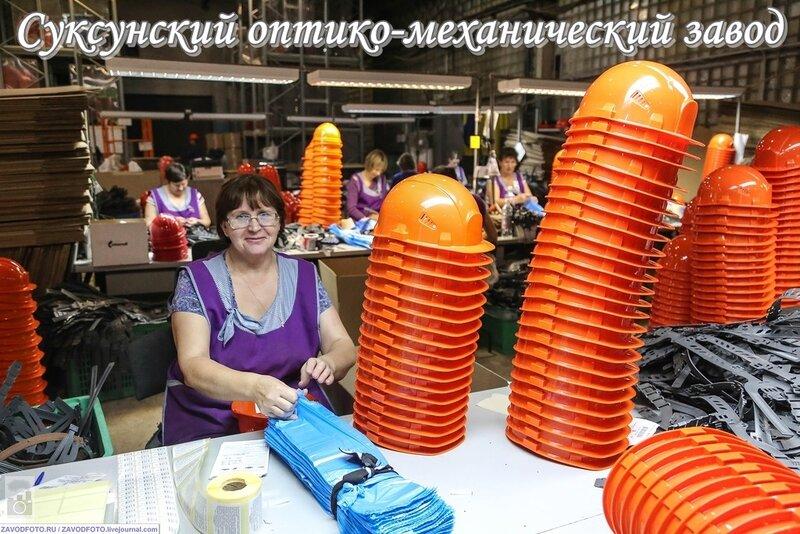 Суксунский оптико-механический завод.jpg