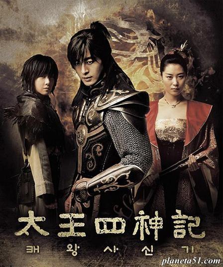 Легенда о четырёх Стражах (1-24 серия из 24) / Tae Wang Sa Shin Gi / 2007 / ЛМ (COWABUNGA STUDIO) / HDTVRip 720p)