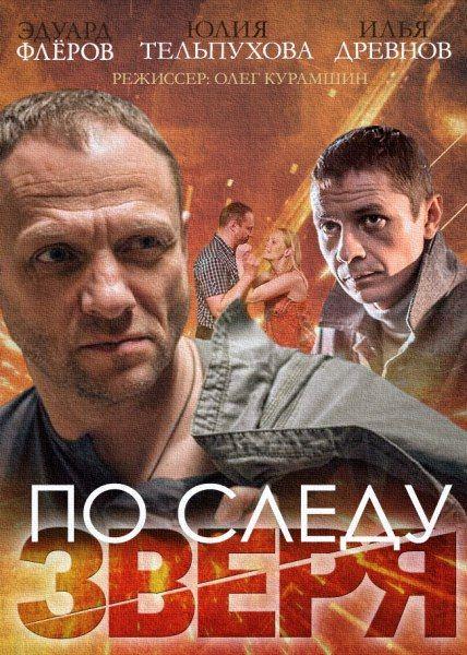 По следу Зверя (2015) HDTVRip + SATRip