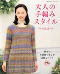 Adult Knitting style vol.4 (Lady Boutique Series NV4036)