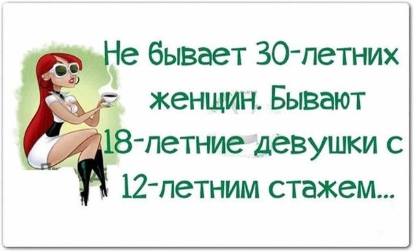 30-летние.jpg