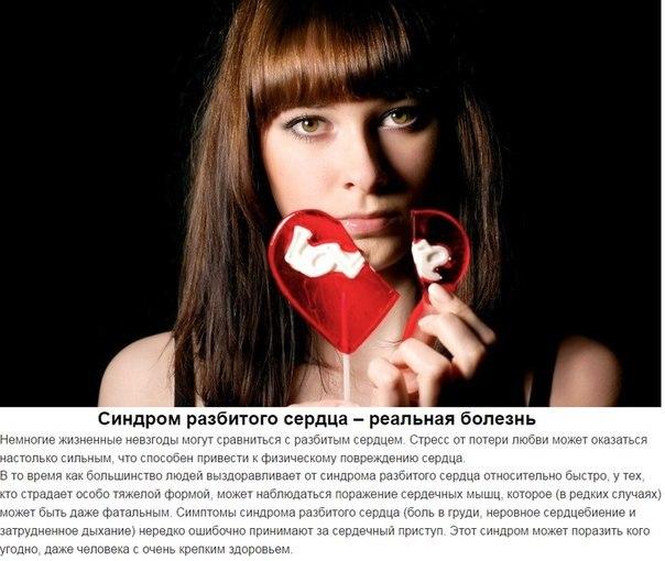 научные-факты-о-любви3.jpg
