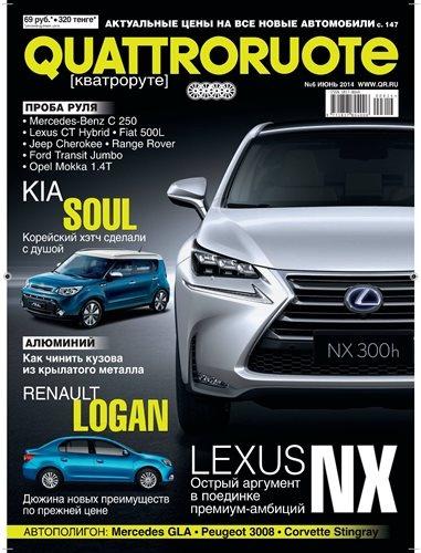 Книга Журнал: Quattroruote №6 (июнь 2014)