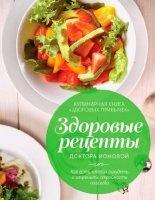 Журнал Лидия Ионова - Здоровые рецепты доктора Ионовой (2014)