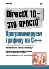 Книга Книга DirectX 10 - это просто. Программируем графику на С++