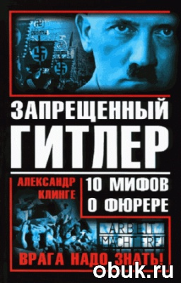 Книга Запрещенный Гитлер. 10 мифов о фюрере