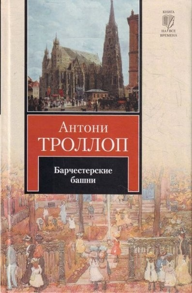 Книга Энтони Троллоп Барчестерские башни
