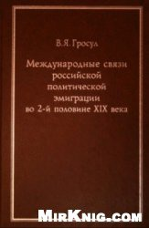 Книга Международные связи российской политической эмиграции во 2-й половине XIX века
