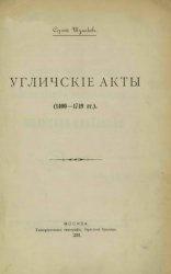Угличские акты. (1400-1749 гг.)