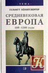 Книга Книга Средневековая Европа, 400-1500 гг