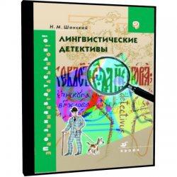 Аудиокнига Лингвистические детективы (аудиокнига)