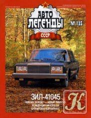 Книга Автолегенды СССР № 135 апрель 2014