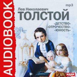 Аудиокнига MP3, классика, отечественная литература, романы, Лев Толстой, ИДДК