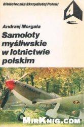 Книга Samoloty mysliwskie w lotnictwie polskim