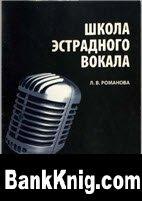Книга Школа эстрадного вокала