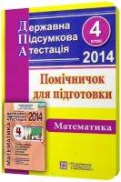 Книга Грибчук Л. - ДПА-2014. Математика 4 клас. Відповіді