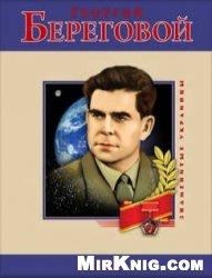 Книга Георгий Береговой